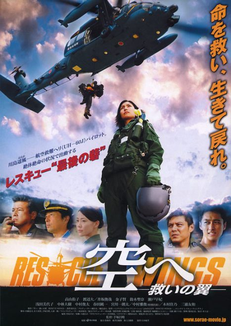 Rescue Wings 1