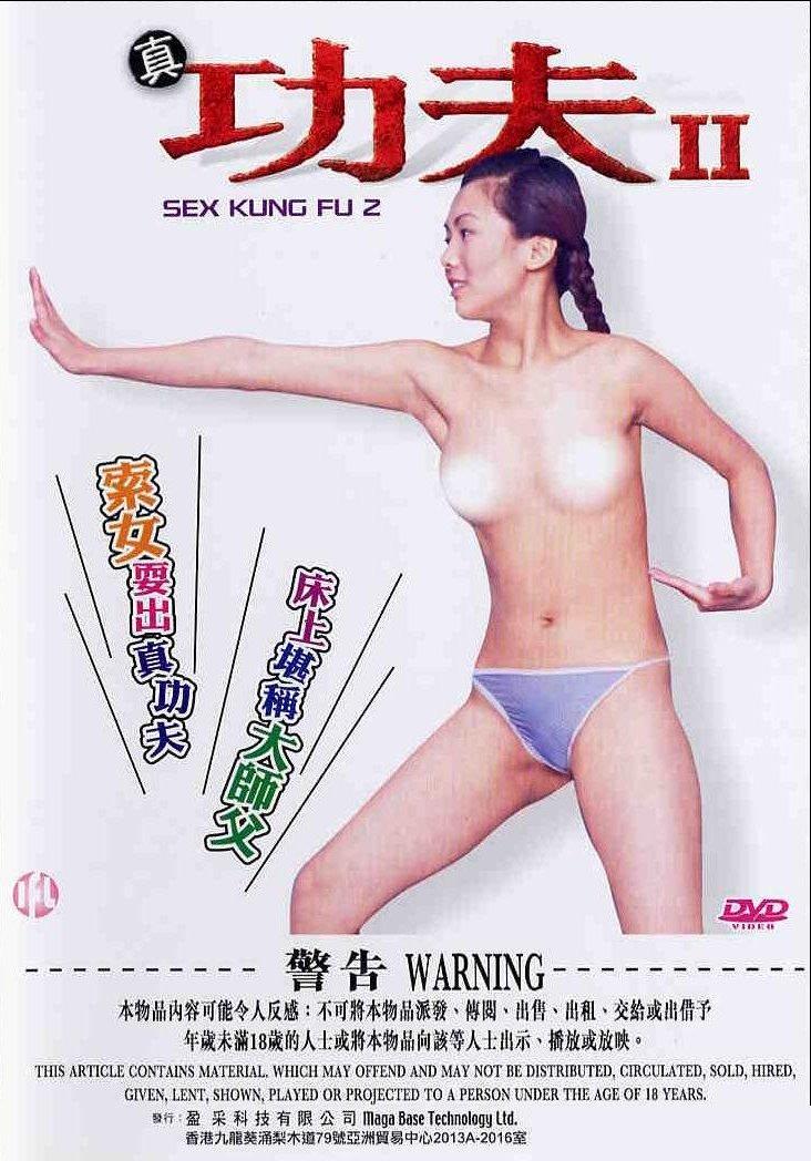 kung fu sex hard