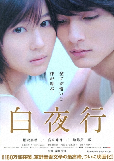 Into the White Night / 2011 / Japonya / MP4 TR Altyaz�l�