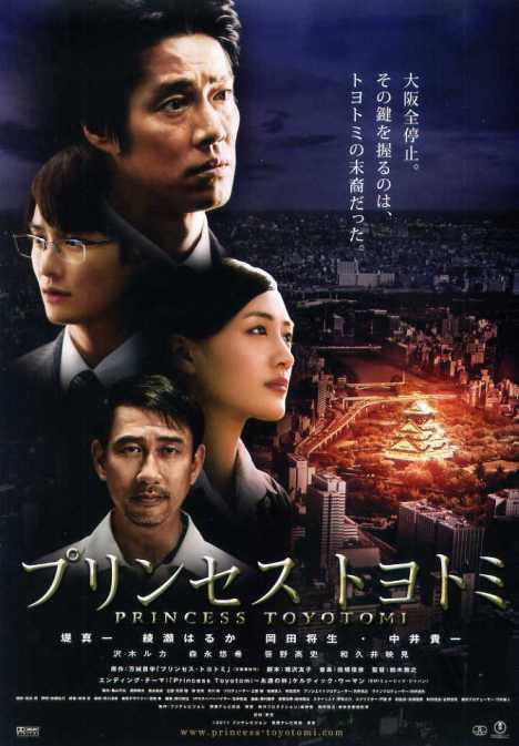 Princess_Toyotomi-poster